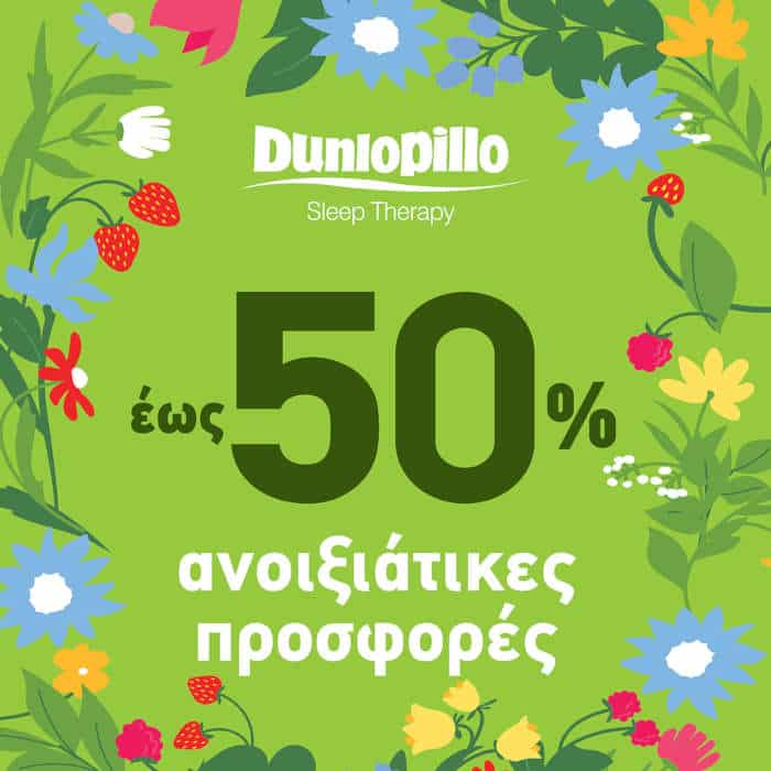Dunlopillo May 2019